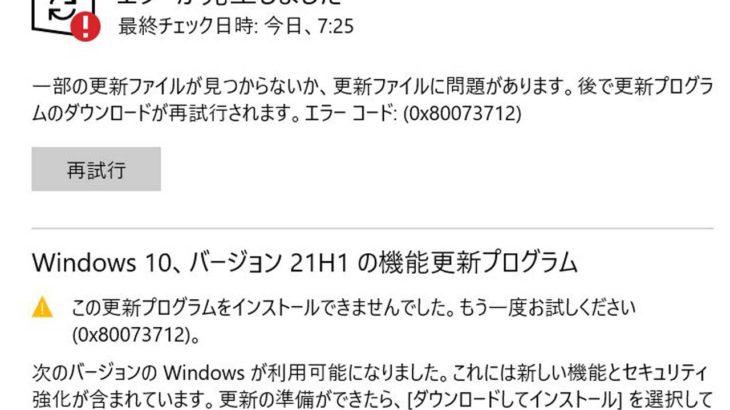 [直った]WindowsUpdateが失敗して進まない(エラーコード:0x80073712)・「コンポーネントストアが壊れています(14098)」「一部の更新ファイルが見つからないか、更新ファイルに問題があります」